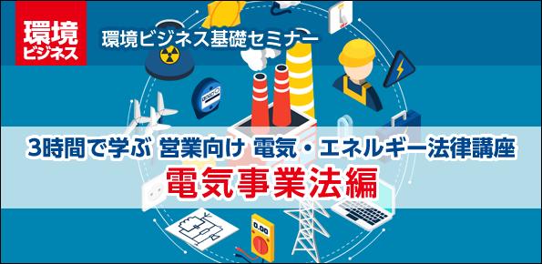 3時間で学ぶ 営業向け 電気・エネルギー法律講座 ~電気事業法編~