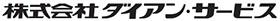 株式会社ダイアン・サービス