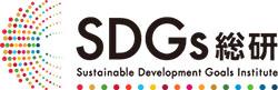 SDGs総研 事務局