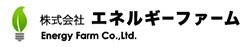 株式会社エネルギーファーム