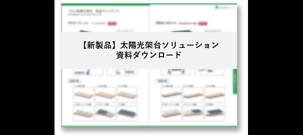 資料イメージ画像