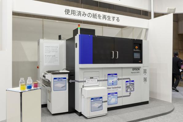 乾式オフィス製紙機 PaperLab