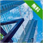 ESG・SDGs時代に求められる「グリーンビル・オフィス」の展望