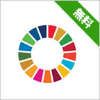SDGs新事業プロジェクト研究 名古屋開催・セミナー&説明会