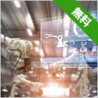 環境ビジネスフォーラム 工場・施設のエネルギー効率化【オンライン開催】