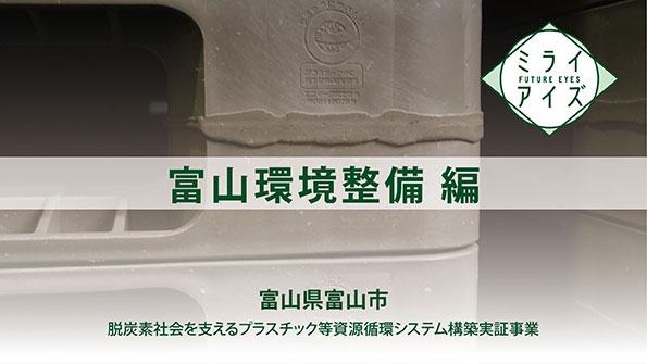 「自己完結型リサイクルシステム」の取り組み