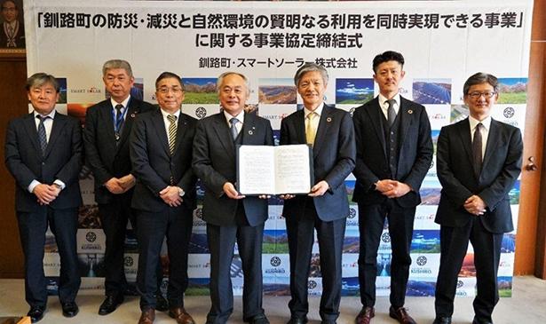 スマートソーラー、釧路町と協定協定 再エネによる防災・減災対策