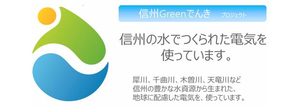 長野県と中部電力ら3社、県内公営水力発電所由来のCO2フリー電力販売へ