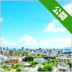 環境ビジネスフォーラム 企業・自治体での再エネ活用【オンライン開催】