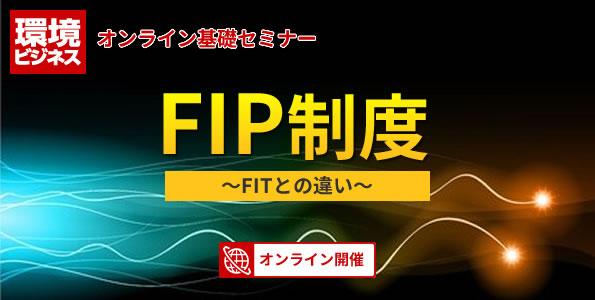 title20200521-fip2