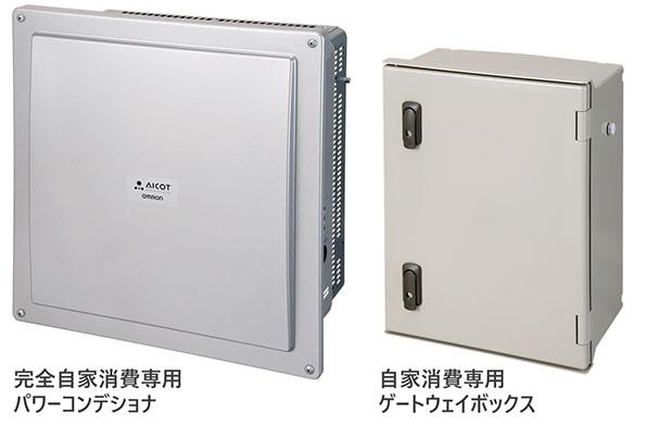 左:完全自家消費専用パワーコンディショナ 右:自家消費専用ゲートウェイボックス