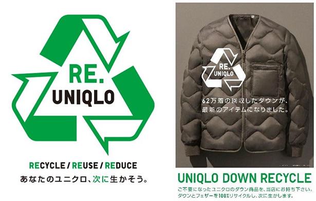 ユニクロ、顧客参加型「RE.UNIQLO」始動 100%再生ダウン発売へ