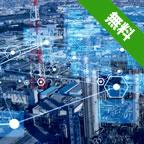 製造・物流・流通業向け  生産性を上げるデジタル時代の現場改善セミナー