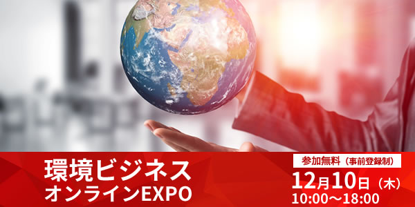 環境ビジネスオンラインEXPO、12月10日に開催 事前登録を開始