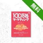 「100万社のマーケティング」 広告企画 オンライン説明会