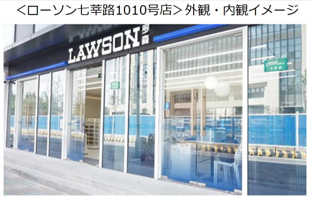 ローソン、環境配慮モデル店舗を中国に開店