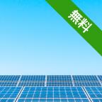 太陽光発電パネルリサイクル 適正処理・事業化のポイント