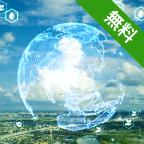 脱炭素経営が求められる背景とその実践【香川県主催 オンラインセミナー】