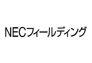 NECフィールディング