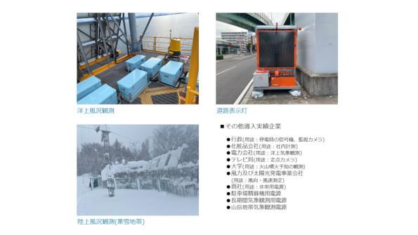 SFC社製燃料電池の導入事例