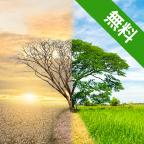 地球温暖化とそのリスク、適応策【香川県主催 オンラインセミナー】
