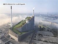 発電プラントが街のランドマークに?! デンマークのユニークな施設に注目